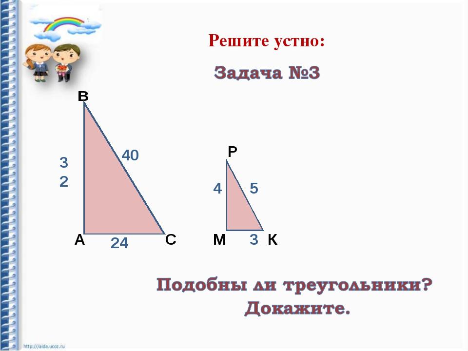 Решите устно: А в С Р К М 32 40 4 5 24 3