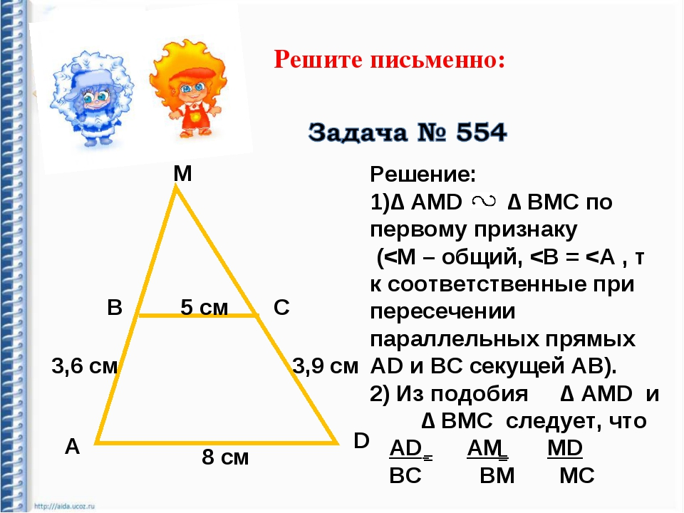 Решите письменно: М В С А D 5 cм 3,6 см 3,9 см 8 см Решение: ∆ АМD ∆ ВМС по п...