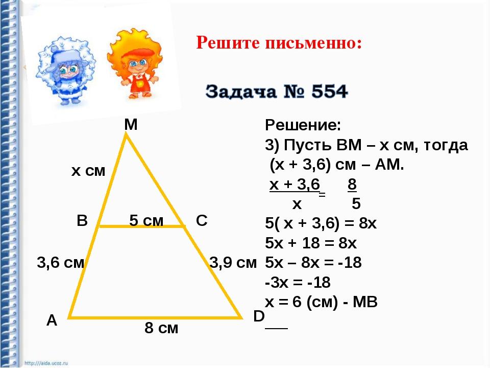 Решите письменно: М В С А D 5 cм 3,6 см 3,9 см 8 см Решение: 3) Пусть ВМ – х...