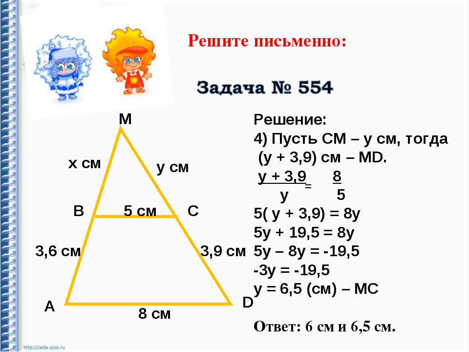 Решите письменно: М В С А D 5 cм 3,6 см 3,9 см 8 см Решение: 4) Пусть СМ – у...