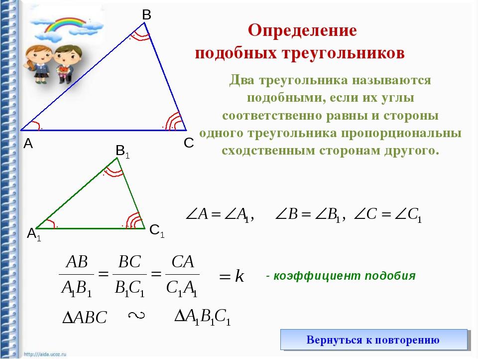 А B А1 B1 С С1 Два треугольника называются подобными, если их углы соответств...