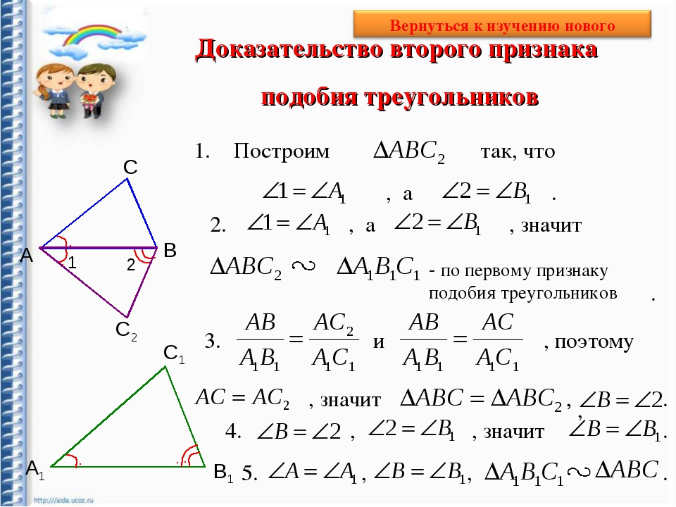 Доказательство второго признака подобия треугольников А B А1 B1 С С1 С2 1 2 -...