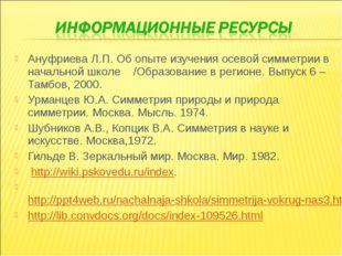 Ануфриева Л.П. Об опыте изучения осевой симметрии в начальной школе /Образова