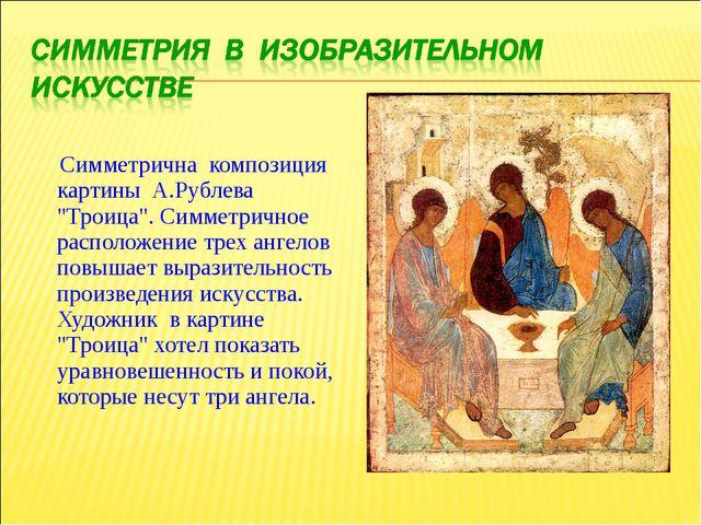 """Симметрична композиция картины А.Рублева """"Троица"""". Симметричное расположение..."""