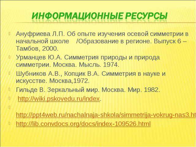 Ануфриева Л.П. Об опыте изучения осевой симметрии в начальной школе /Образова...