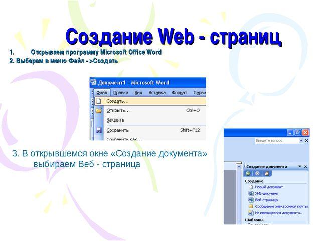 Создание Web - страниц Открываем программу Microsoft Office Word 2. Выберем в...