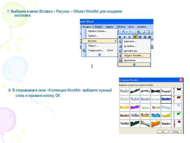 7. Выберем в меню Вставка – Рисунок – Объект WordArt для создания заголовка 8...