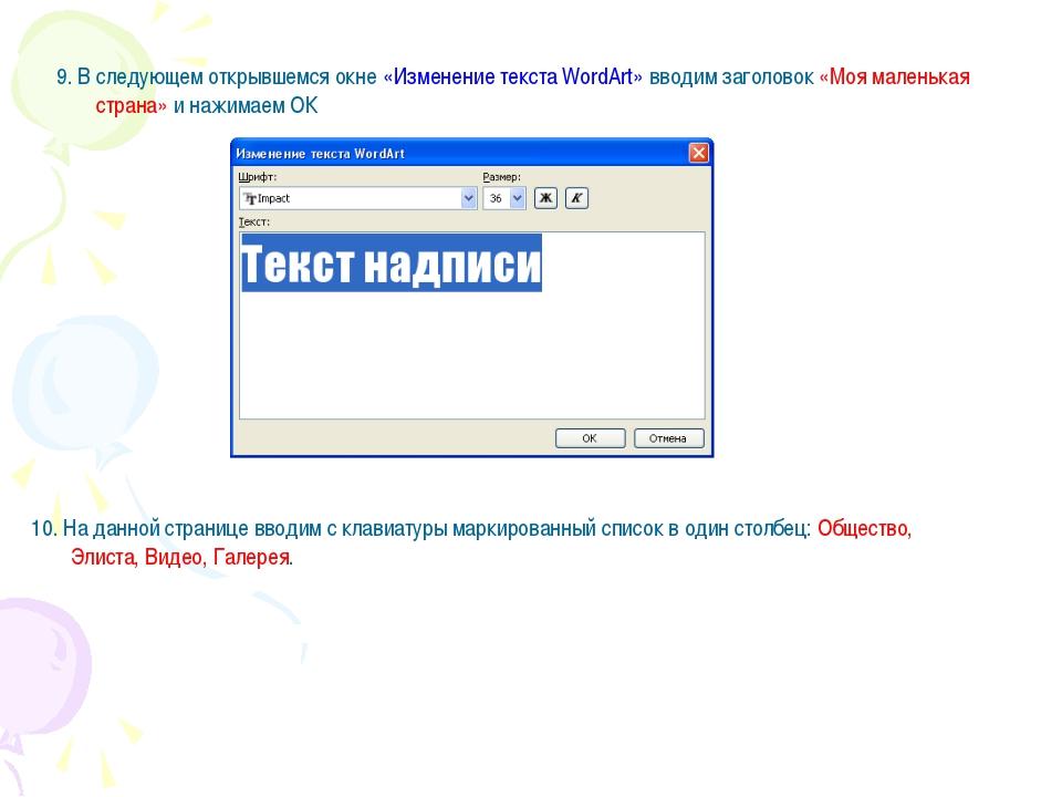 9. В следующем открывшемся окне «Изменение текста WordArt» вводим заголовок «...