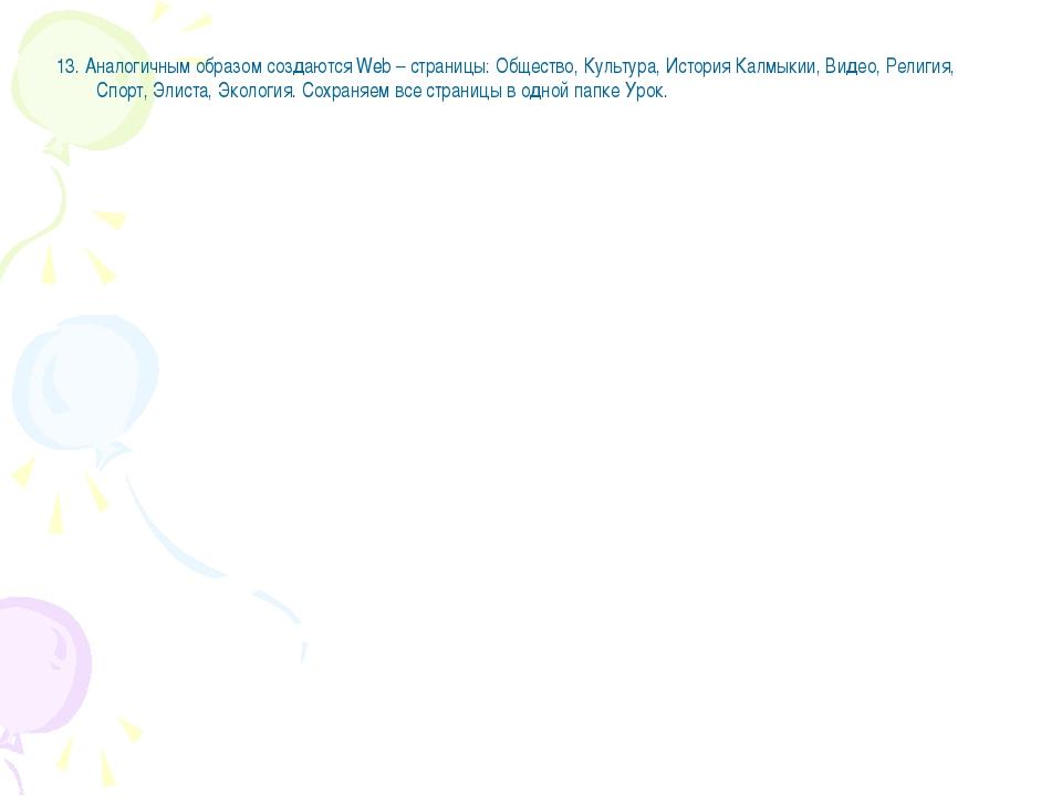 13. Аналогичным образом создаются Web – страницы: Общество, Культура, История...