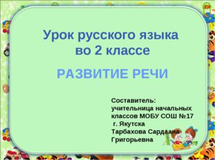 Урок русского языка во 2 классе РАЗВИТИЕ РЕЧИ Составитель: учительница началь