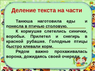 corowina.ucoz.com Деление текста на части Танюша наготовила еды и понесла в