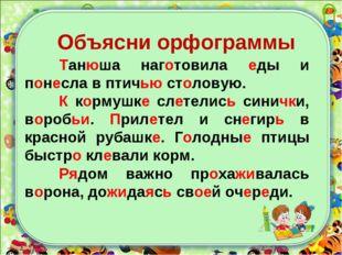 Объясни орфограммы Танюша наготовила еды и понесла в птичью столовую. К кор