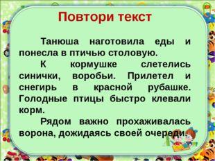 Повтори текст Танюша наготовила еды и понесла в птичью столовую. К кормушке