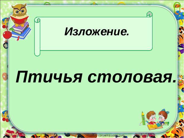 corowina.ucoz.com Изложение. Птичья столовая.