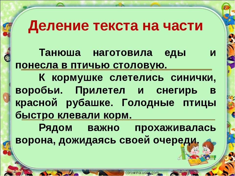 corowina.ucoz.com Деление текста на части Танюша наготовила еды и понесла в...