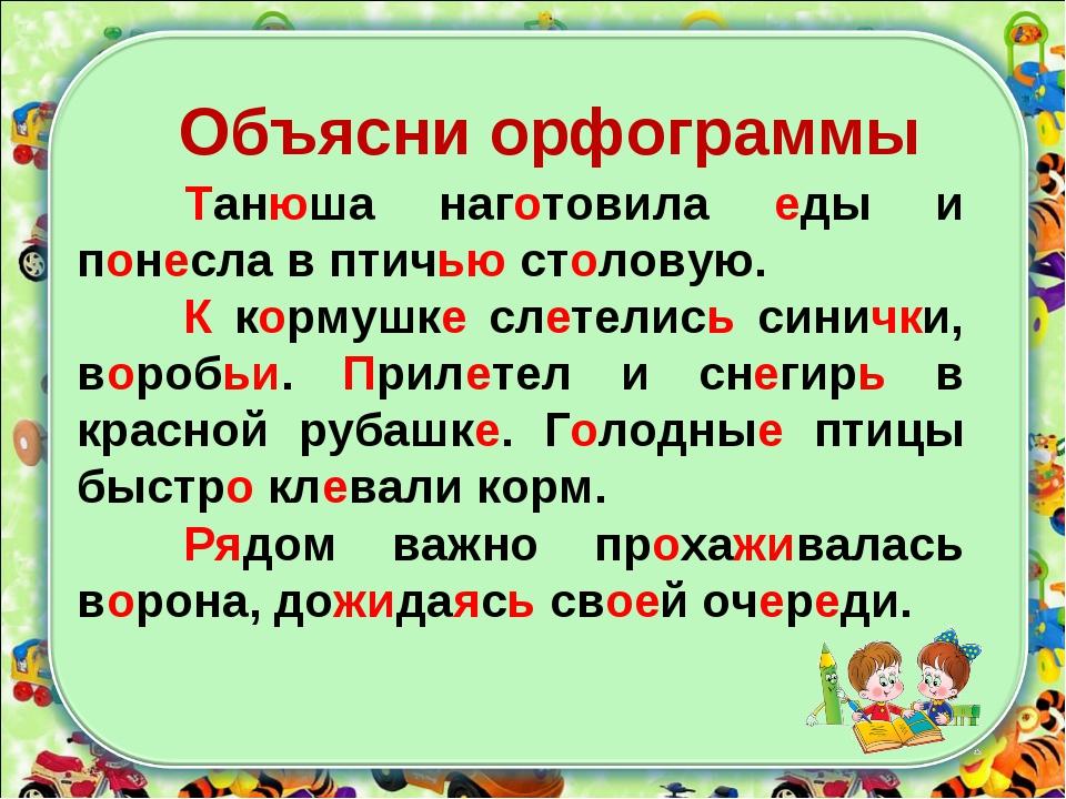 Объясни орфограммы Танюша наготовила еды и понесла в птичью столовую. К кор...