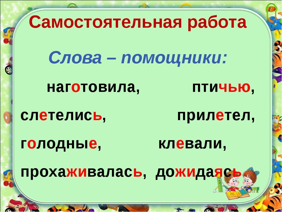 Самостоятельная работа Слова – помощники: наготовила, птичью, слетелись, прил...