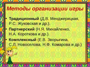 Методы организации игры Традиционный (Д.В. Менджерицкая, Р.С. Жуковская и др.