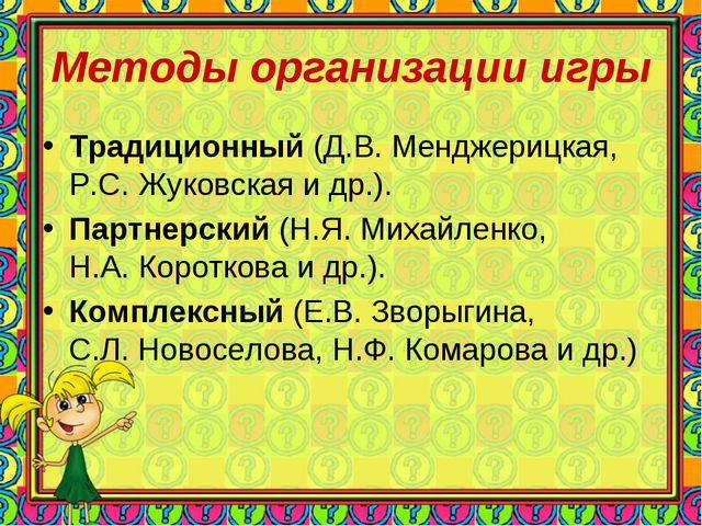 Методы организации игры Традиционный (Д.В. Менджерицкая, Р.С. Жуковская и др....