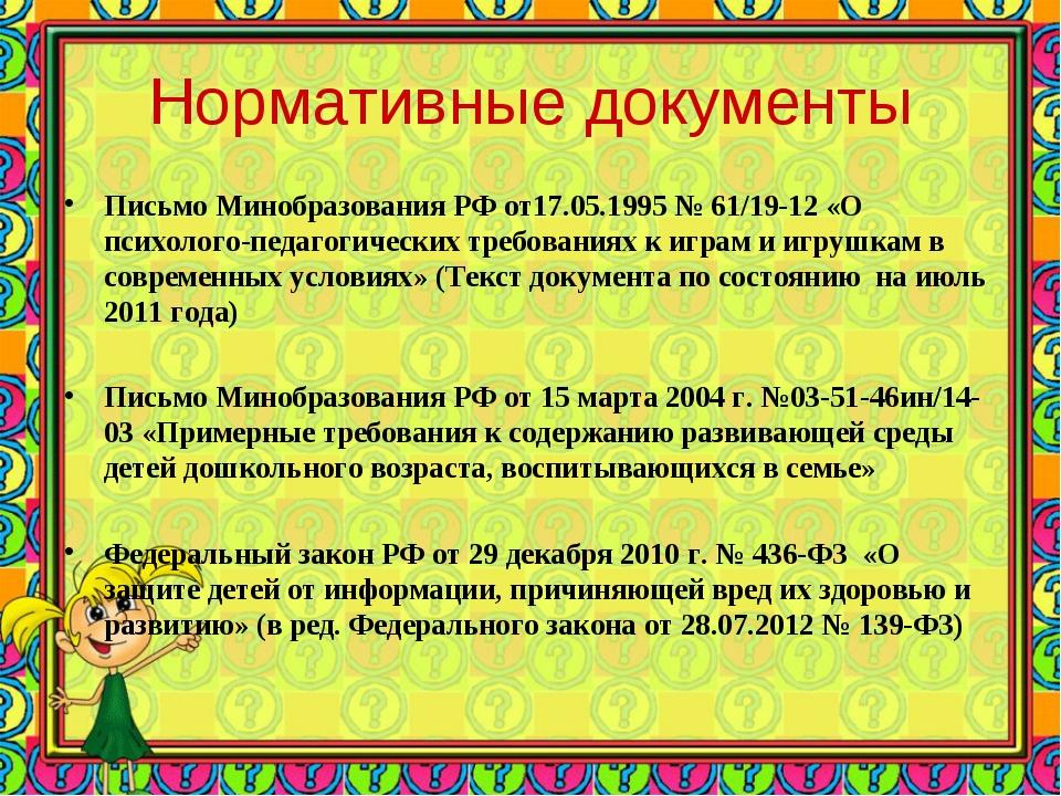 Нормативные документы Письмо Минобразования РФ от17.05.1995 № 61/19-12 «О пси...