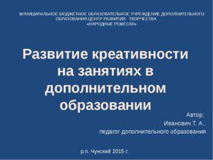 Развитие креативности на занятиях в дополнительном образовании Автор: Иванов