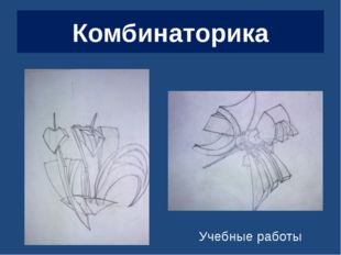 Комбинаторика Учебные работы