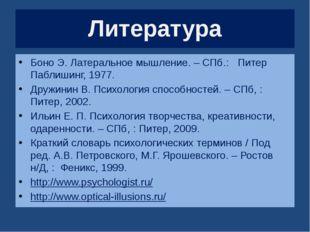 Литература Боно Э. Латеральное мышление. – СПб.: Питер Паблишинг, 1977. Друж