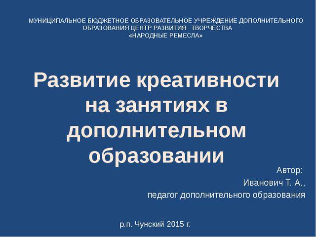Развитие креативности на занятиях в дополнительном образовании Автор: Иванов...