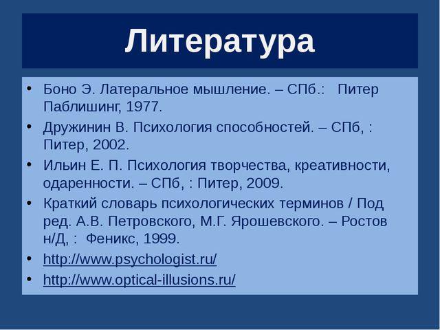 Литература Боно Э. Латеральное мышление. – СПб.: Питер Паблишинг, 1977. Друж...