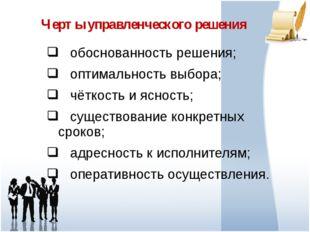 Черты управленческого решения обоснованность решения; оптимальность выбора; ч