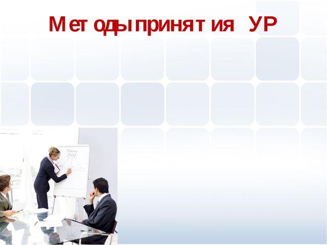 Методы принятия УР