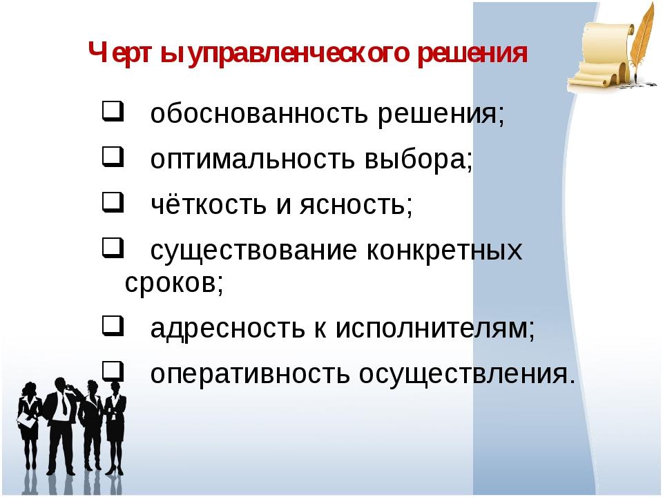 Черты управленческого решения обоснованность решения; оптимальность выбора; ч...