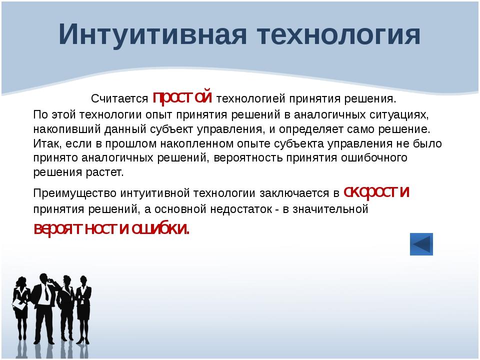 основные отличия в стилях управления Женский Мужской Основан на взаимоотношен...