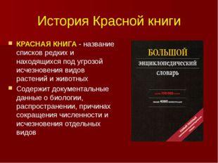 История Красной книги КРАСНАЯ КНИГА - название списков редких и находящихся п