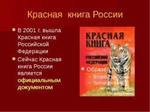 Красная книга России В 2001 г. вышла Красная книга Российской Федерации Сейча