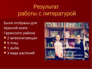 Результат работы с литературой Были отобраны для Красной книги Гаринского ра