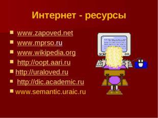 Интернет - ресурсы www.zapoved.net www.mprso.ru www.wikipedia.org http://oopt