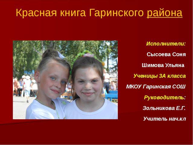 Исполнители: Сысоева Соня Шимова Ульяна Ученицы 3А класса МКОУ Гаринская СОШ...