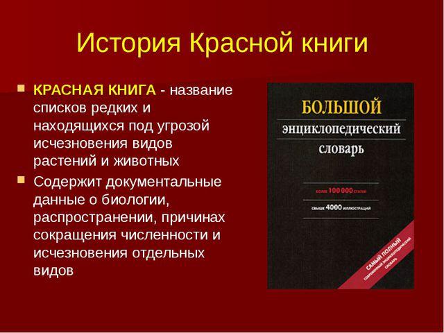 История Красной книги КРАСНАЯ КНИГА - название списков редких и находящихся п...