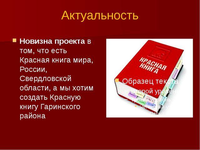 Актуальность Новизна проекта в том, что есть Красная книга мира, России, Свер...