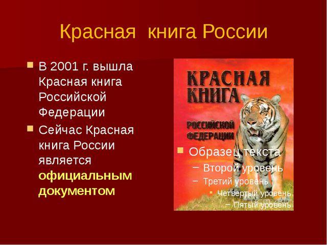 Электронная красная книга россии скачать
