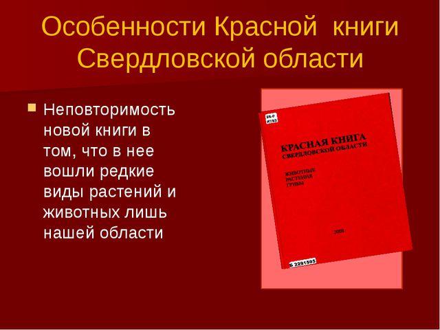 Особенности Красной книги Свердловской области Неповторимость новой книги в т...