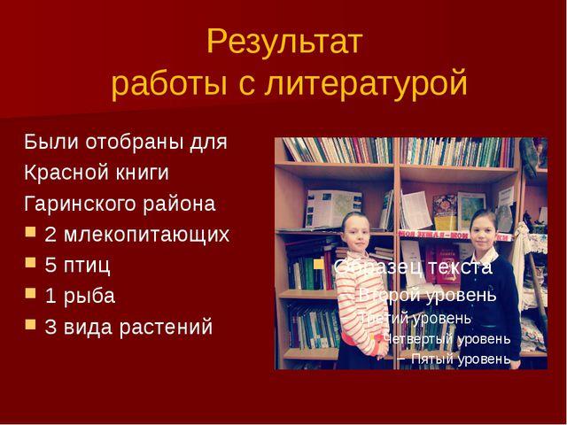 Результат работы с литературой Были отобраны для Красной книги Гаринского ра...