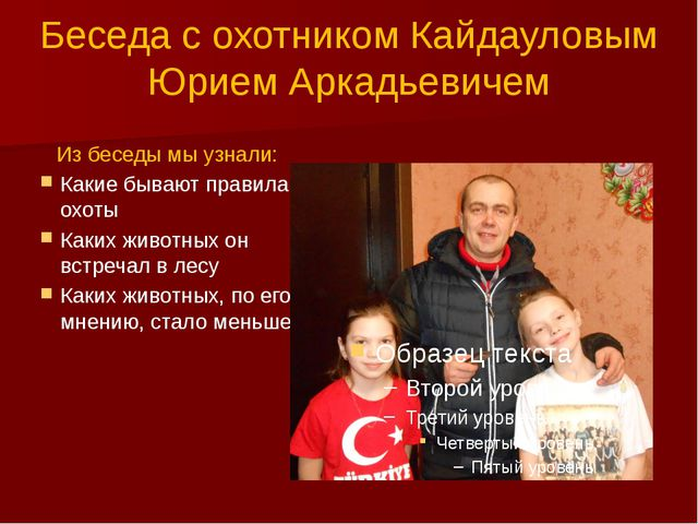 Беседа с охотником Кайдауловым Юрием Аркадьевичем Из беседы мы узнали: Какие...