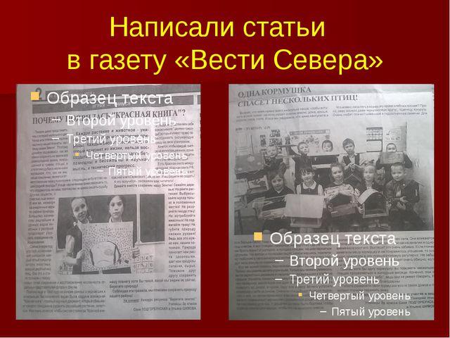 Написали статьи в газету «Вести Севера»
