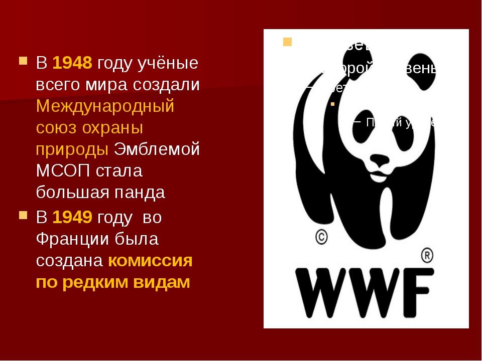В 1948 году учёные всего мира создали Международный союз охраны природы Эмбле...
