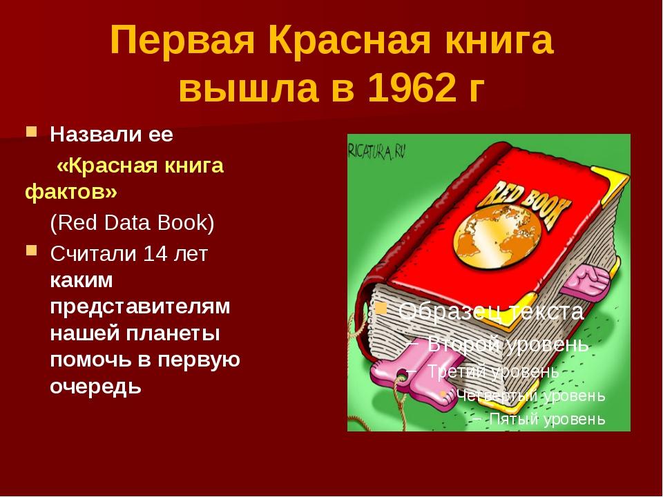 Первая Красная книга вышла в 1962 г Назвали ее «Красная книга фактов» (Red Da...
