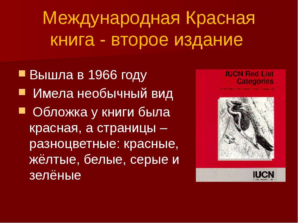 Международная Красная книга - второе издание Вышла в 1966 году Имела необычны...