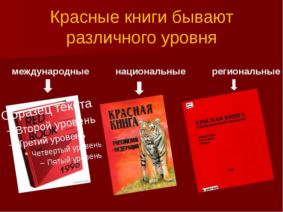 Красные книги бывают различного уровня международные национальные региональные