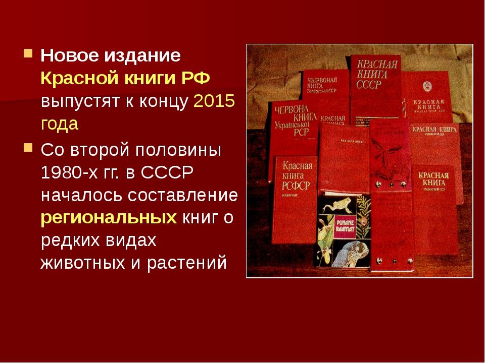 Новое издание Красной книги РФ выпустят к концу 2015 года Со второй половины...